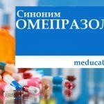 Синоним- Омепразол